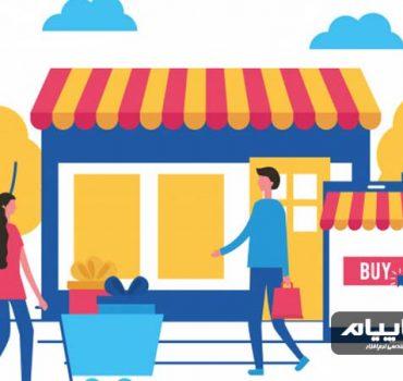 راه اندازی فروشگاهاینترنتی