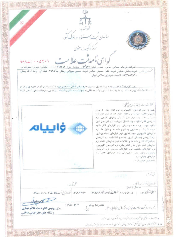 گواهی نامه ثبت علامت