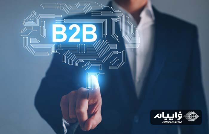 بازاریابی--b2b