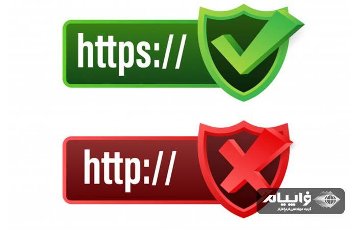پروتکل امن سایت
