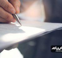 تعلیق قرارداد