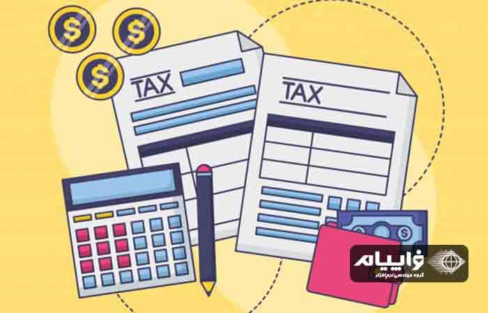 مالیات و لیست بیمه