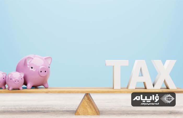 نظام مالیاتی چیست
