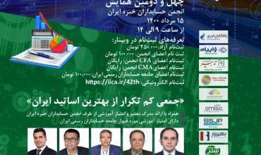 وبینار-انجمن-حسابداران-خبره