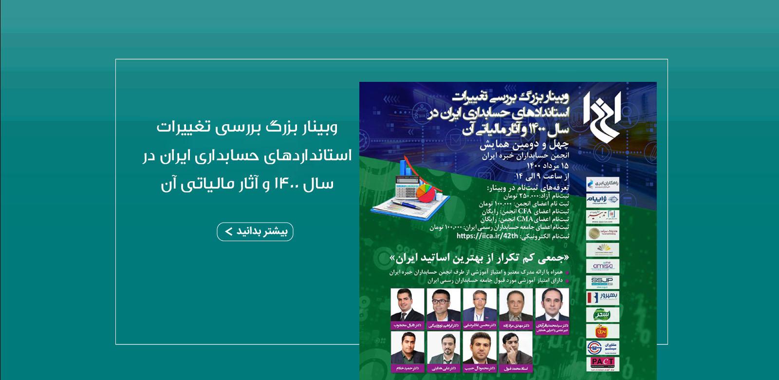 وبینار بزرگ بررسی تغییرات استانداردهای حسابداری ایران در سال 1400